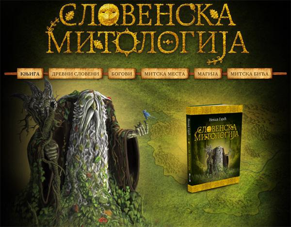 slovenska-mitologija-sajt