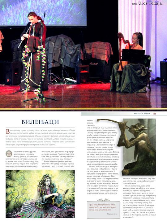 vilenjaci-bajka-slovenska-mitologija